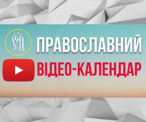 баннер МУЛЬТИМЕДІЙНИЙ КАЛЕНДАР